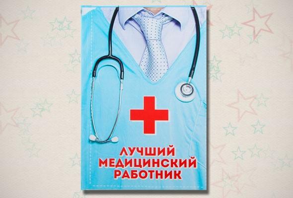 Записная книжка «Лучший медицинский работник»