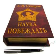 Книга-шкатулка Наука побеждать