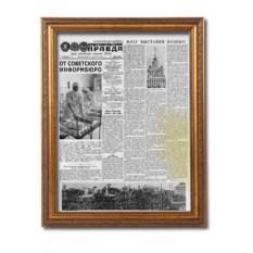 Поздравительная газета в раме на день рождения 100 лет