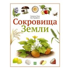 Книга для детей «Сокровища Земли»