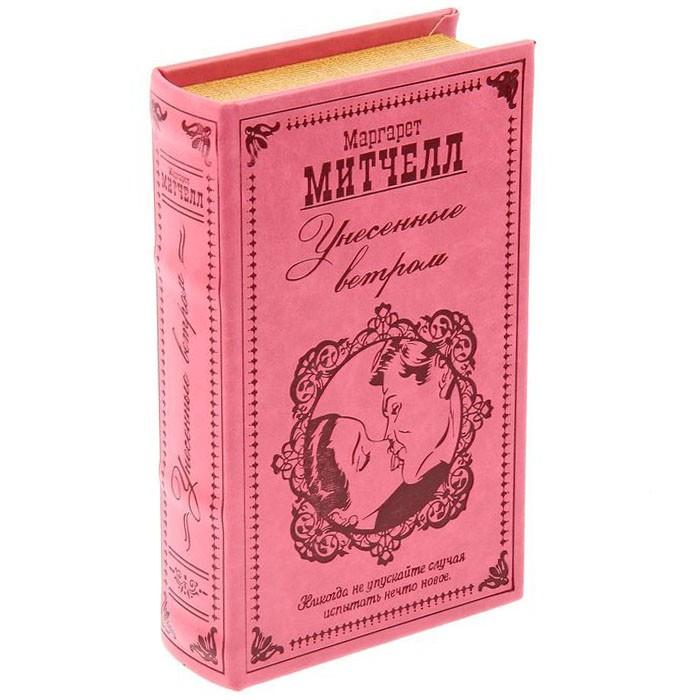Книга-сейф с ключом «Унесенные ветром»