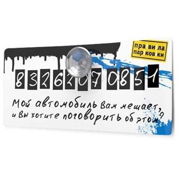 Табличка «Правила парковки»