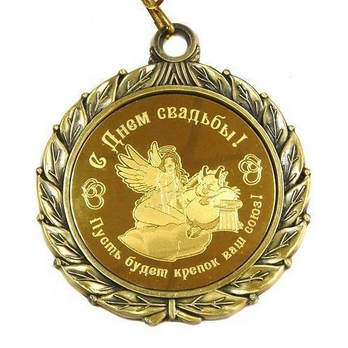 Медали на 10 лет свадьбы своими руками 93