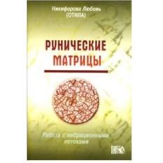 Книга Рунические матрицы