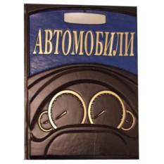 Подарочное издание «Автомобили»