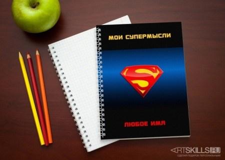 Именная тетрадь Мои супермысли