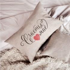 Подушка Счастье мое