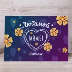 Именная открытка Любимой маме