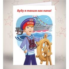 Поздравительная открытка «Морячок»
