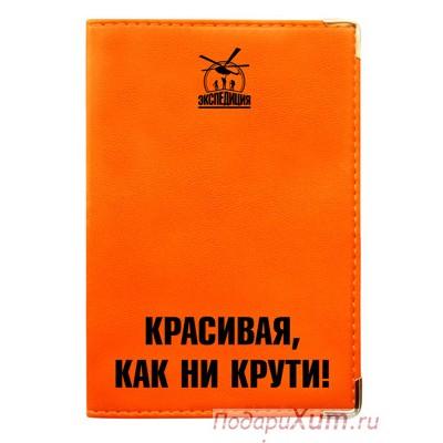 Обложка для паспорта Красивая, как ни крути!