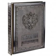 Книга «История Российского государства» с золотым обрезом