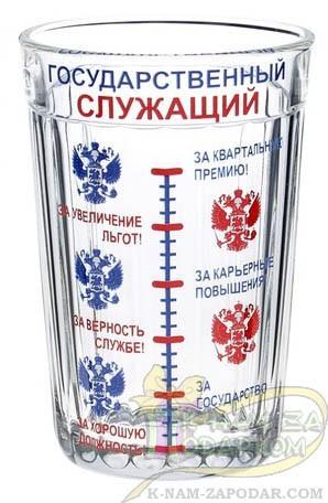 Граненый стакан Государственный Служащий