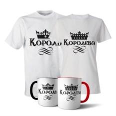 Парные футболки и кружки «Король и Королева»