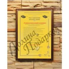 Подарочный диплом Главнокомандующий компании