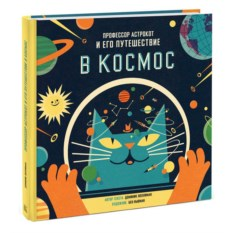 Книга «Профессор Астрокот и его путешествие в космос»