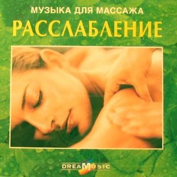 CD «Музыка для массажа: Расслабление»