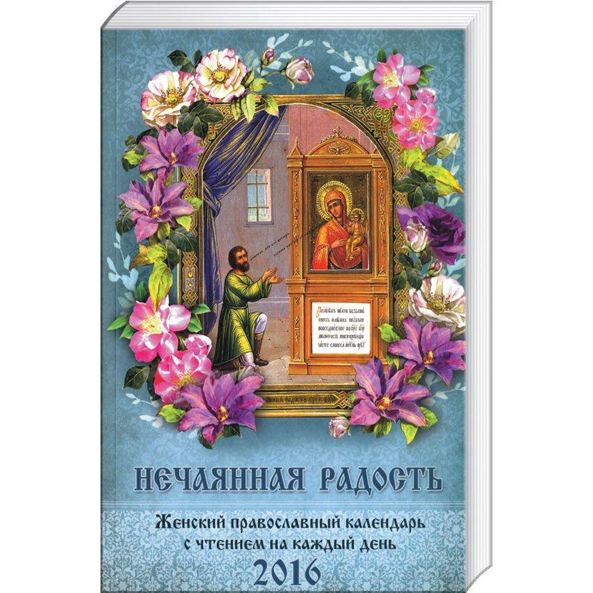 Женский православный календарь на 2016 год