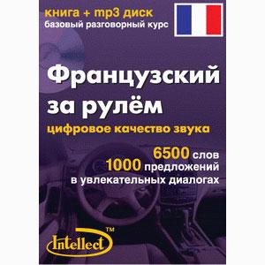 Французский за рулём.