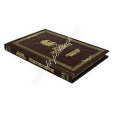 Книга Ги де Ротшильд Наперекор Сталину
