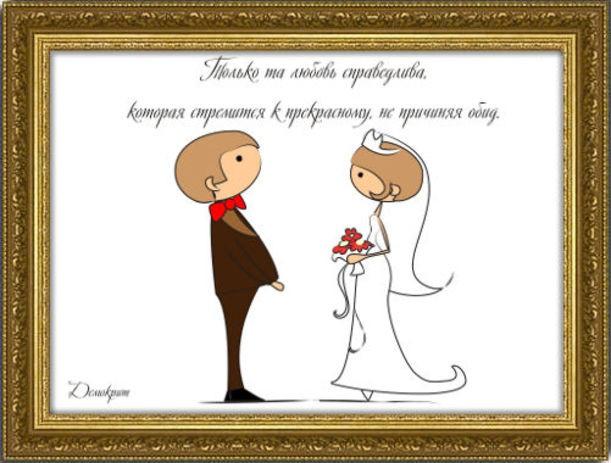 Свадебные плакаты с надписями