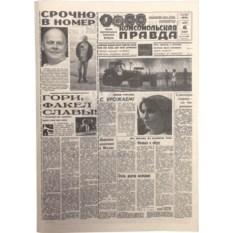 Поздравительная газета на газетной бумаге