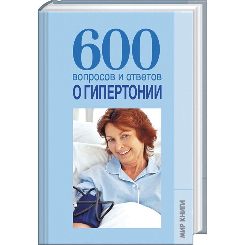 Книга 600 вопросов и ответов о гипертонии