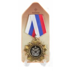 Подарочный орден с гравировкой C 23 февраля