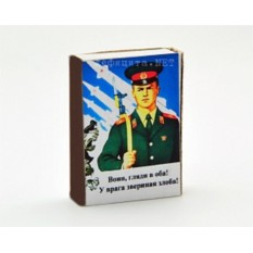 Спички сувенирные «Воин, гляди в оба!»