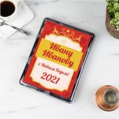 Именное печенье с предсказаниями Новогоднее