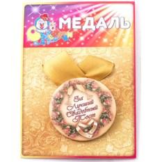 Медаль За лучший свадебный тост