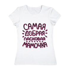 Женская футболка из хлопка Самая добрая мамочка