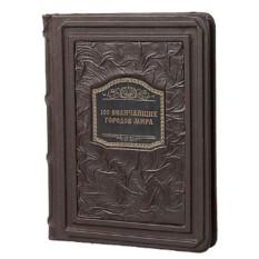 Подарочная книга «100 Величайших городов мира»