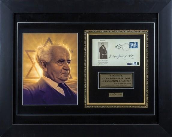 Автограф Давида Бен-Гуриона