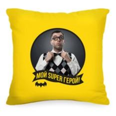 Подушка с Вашим фото «Мой super герой!»