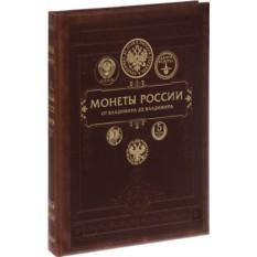Книга Монеты России: от Владимира до Владимира