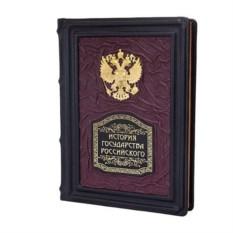 Подарочная книга «История Государства Российского»