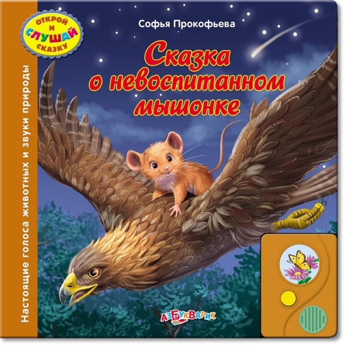 Книга Софья Прокофьева Сказка о невоспитанном мышонке.