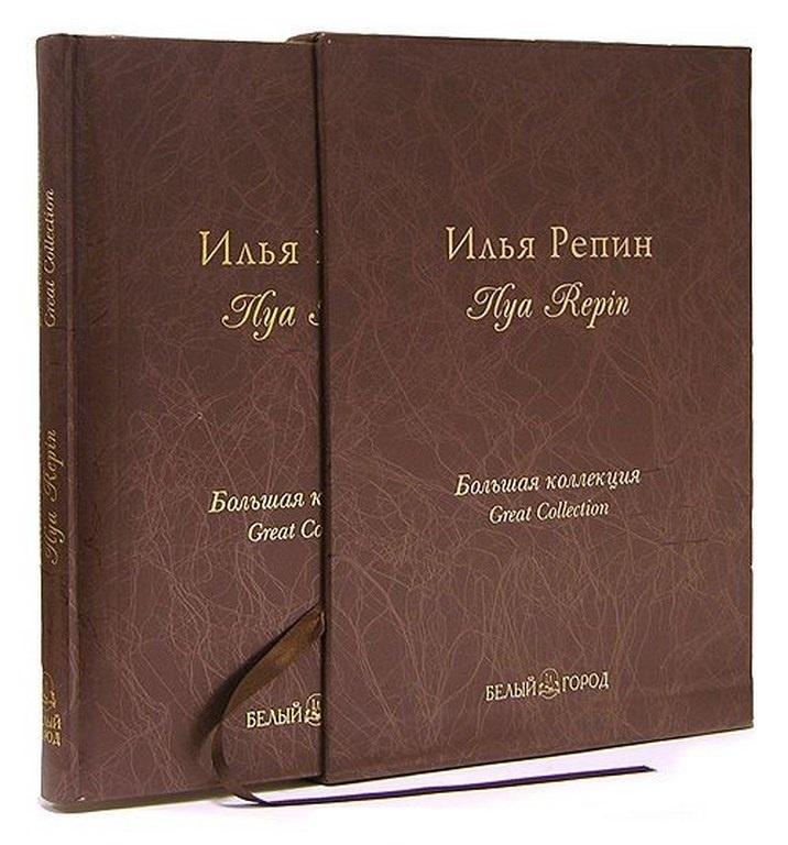 Кника Илья Репин. Большая коллекция