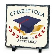Именной камень «Студент года»