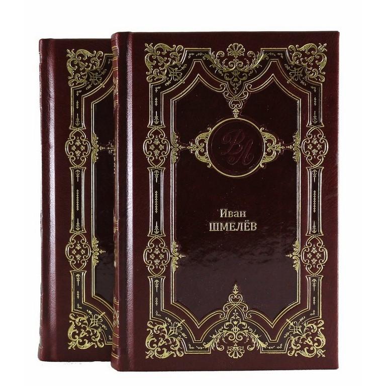 Книга Шмелев И.С. Избранные сочинения
