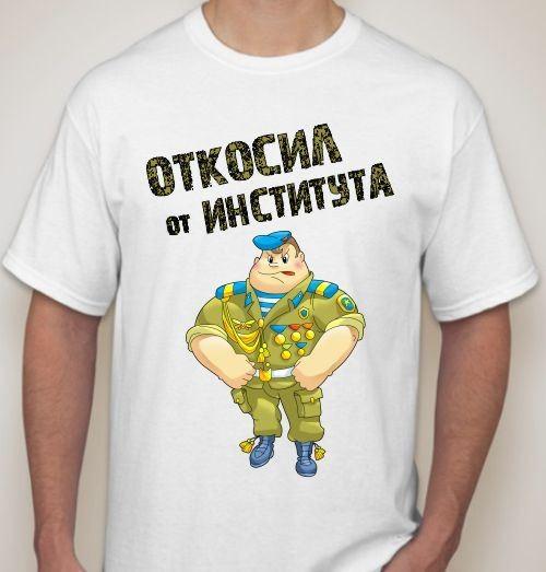 Мужская футболка Откосил от института