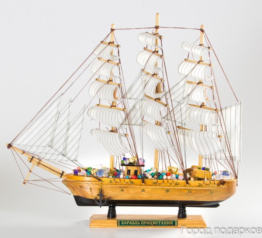 Корабль процветания