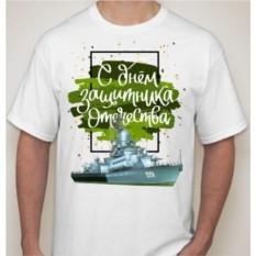 Мужская футболка C Днем защитника Отечества