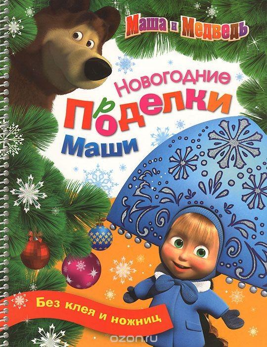 Книга Маша и Медведь. Новогодние поделки Маши