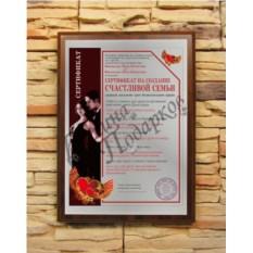 Подарочный диплом Сертификат на создание счастливой семьи