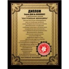 Плакетка-диплом Настоящая женщина