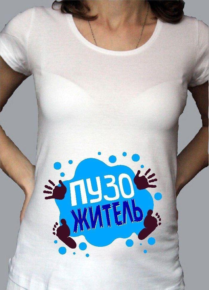Картинки беременных с надписью