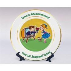 Сувенирная тарелка «Сюрприз»