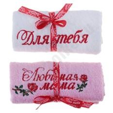 Набор полотенец Для тебя - Любимая мама