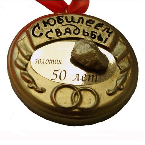 Медаль «Золотая свадьба- 50 лет»